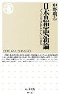 日本思想史新論