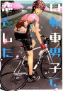 【楽天ブックスならいつでも送料無料】自転車男子に恋をした [ 四方山哲 ]