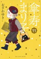傘寿まり子 11巻