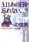 3.11あの日を忘れない(5) 希望への復興ドキュメンタリー作品集 (Akita Documentary Collection)