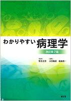 わかりやすい病理学(改訂第7版)