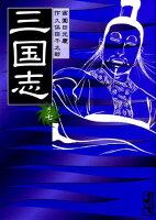 三国志(其ノ7)