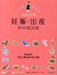 【楽天ブックスならいつでも送料無料】HAPPY・妊娠・出産ガイドBOOK [ たまごクラブ編集部 ]