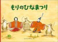 ひな祭りのおすすめ絵本「もりのひなまつり」
