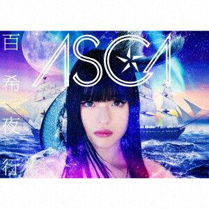 百希夜行 (初回限定盤 CD+Blu-ray)