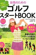 女性のためのゴルフスタートBOOK