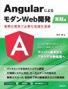 AngularによるモダンWeb開発 実践編 〜実際の開発で必要な知識を凝縮〜 [ 末次 章 ]