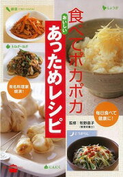 【バーゲン本】食べてポカポカおいしいあっためレシピ