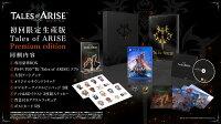 【特典】Tales of ARISE Premium edition PS4版(【早期購入封入特典】ダウンロードコンテンツ4種が入手できるプロダクトコ...
