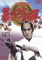 吉宗評判記 暴れん坊将軍 第一部 傑作選 VOL.4