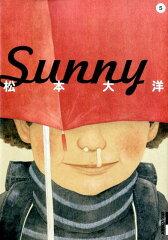 【楽天ブックスならいつでも送料無料】Sunny(5) [ 松本大洋 ]