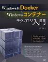 Windows版Docker&Windowsコンテナーテクノロジ入門 (マイクロソフト関連書) [ 山内 和朗 ]