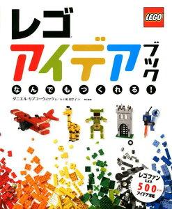 レゴアイデアブック ダニエル・リプコーウィッツ