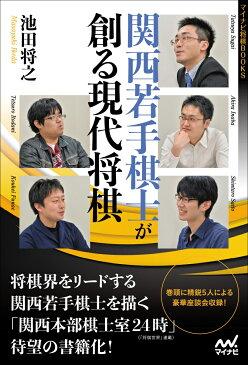 関西若手棋士が創る現代将棋 [ 池田 将之 ]