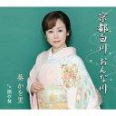 演歌歌手、葵かを里のカラオケ人気曲ランキング第1位 「京都白川 おんな川」を収録したCDのジャケット写真。