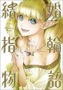 結婚指輪物語(2) (ビッグガンガンコミックス) [ めいびい ]