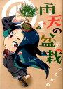 雨天の盆栽(1) (マッグガーデンコミックス Beat'sシリーズ) [ つるかめ ]