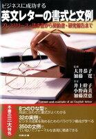 ビジネスに成功する英文レターの書式と文例