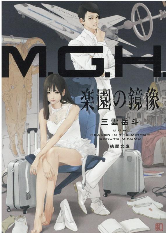 M.G.H. 楽園の鏡像画像