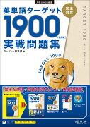 英単語ターゲット1900 6訂版 実戦問題集