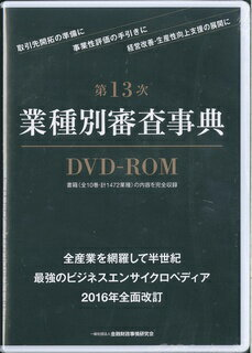 W>第13次業種別審査事典DVD-ROM (<DVD-ROM>(Win版)) [ 金融財政事情研究会 ]
