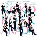KOKORO&KARADA/LOVEペディア/人間関係No way way (初回限定盤A CD+DVD) [ モーニング娘。'20 ]