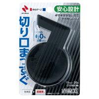 セロテープ直線美ミニCT-15SCB5黒