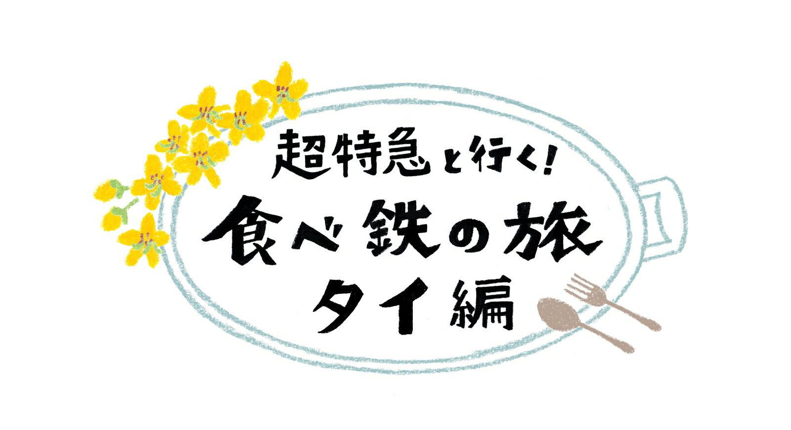 超特急と行く!食べ鉄の旅 タイ編 Blu-ray BOX【Blu-ray】