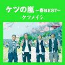 ケツの嵐〜春BEST〜 [ ケツメイシ ]