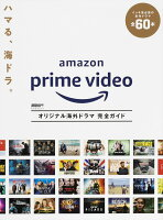 DVD&動画配信でーた別冊 Amazon Prime Video オリジナル海外ドラマ 完全ガイド