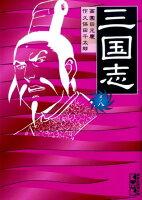 三国志(其ノ8)
