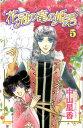 花冠の竜の姫君(5) [ 中山星香 ] - 楽天ブックス