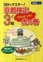 3日でマスター!京都検定3級虎の巻 [ 京都新聞出版センター