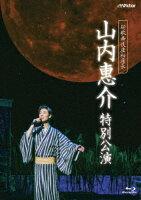 新歌舞伎座初座長 山内惠介 特別公演【Blu-ray】
