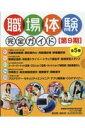 職場体験完全ガイド 第9期(全5巻) (0)