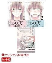 【楽天ブックス限定特典】整形シンデレラ_1〜3巻セット(ポストカード2枚セット)