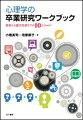 心理学の卒業研究ワークブック