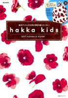 hakka kids(2017 Autumn & W)