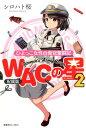 WACの星(2(配属篇)) ひよっこ女性自衛官奮闘記 [ シロハト桜 ]
