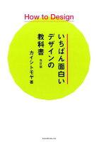 9784844366553 - デザイン関連の書籍・雑誌も読み放題「AmazonのKindle Unlimited」