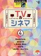 STAGEA・EL ポピュラー 7〜6級 Vol.75 TV&シネマ4