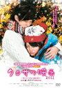 【送料無料】クロサワ映画2011〜笑いにできない恋がある〜 [ 黒沢かずこ ]