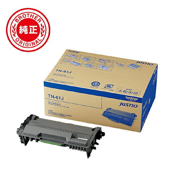 【ブラザー純正】トナーカートリッジ TN-61J 対応型番:HL-L6400DW、HL-L5200DW、HL-L5100DN、MFC-L6900DW、MFC-L5755DW 他