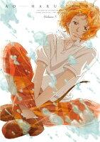 アオハライド Vol.5【Blu-ray】
