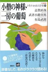 【楽天ブックスならいつでも送料無料】21世紀版少年少女日本文学館(5)