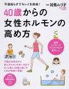 【送料無料】40歳からの女性ホルモンの高め方 [ 対馬ルリ子 ]