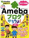 【楽天ブックスならいつでも送料無料】Amebaでブログやろうよ!(2012-13年版) [ デジカル ]