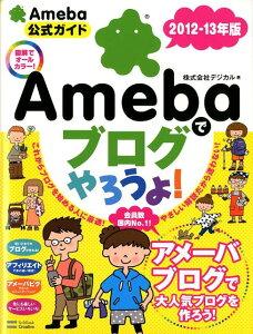 【送料無料】Amebaでブログやろうよ!(2012-13年版) [ デジカル ]