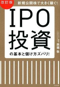 IPOブックビルディング