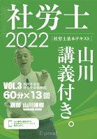 2022基本テキスト 社労士山川講義付き。Vol.3 国民年金法・厚生年金保険法